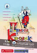 9 и 10 июня Молодежный Академический Театр предлагает спектакли