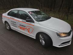 Автошкола АГАТ - профессиональные курсы вождения