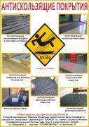 Coir mats, track