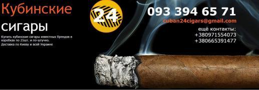 Кубинские сигары (оригинал)