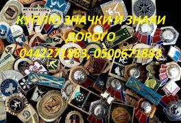 Куплю ордена СССР и царской России. Продать ордена дорого