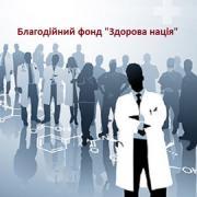 Лечение за рубежом, медицинский туризм, трансплантология