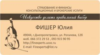 Набор на должность «Финансового советника - консультанта»