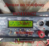 Прибор для ловли сома Rich AC 5, Sамus 1000