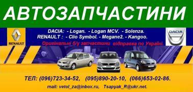 Suspension Dacia Solenza, Giving Solenza